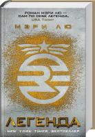 Лю Мэри Легенда 978-5-389-10622-2