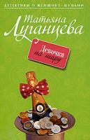 Татьяна Луганцева Девочка на шару 978-5-699-32763-8