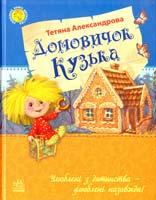 Александрова Тетяна Домовичок Кузька 978-617-09-2180-2