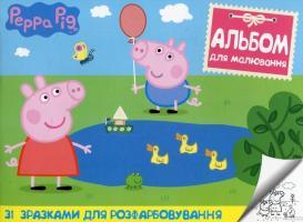 Альбом зі зразками для розфарбовування (рожевий) 978-966-462-745-7