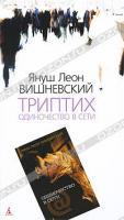 Януш Леон Вишневский Триптих. Одиночество в Сети 978-5-9985-0698-7