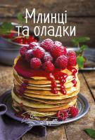 Тумко Ірина Млинці та оладки 978-617-690-512-7