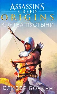 Боуден Оливер Assassin's Creed. Origins. Клятва пустыми 978-5-389-14011-0
