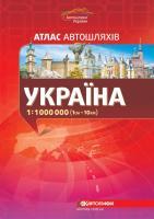 Україна: Атлас автомобільних шляхів: 1 : 1 000 000 978-966-475-663-8