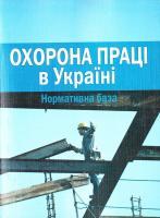 Упоряд. Роїна О. М. Охорона праці в Україні: Нормативна база 978-966-373-592-4