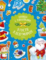 Плаксунова Дарья В гости к Деду Морозу 978-5-389-11901-7