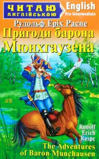 Распе Рудольф Еріх Пригоди барона Мюнхгаузена = The Adventures of Baron Munchausen 978-966-498-610-3