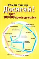 Кушнір Роман Досягай! Треті 100 000 кроків до успіху 978-617-642-204-4
