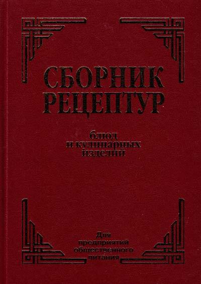 Сборник рецептур и кулинарных изделий здобнов 171