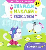 Альошичева А. В. Кошенята 978-617-690-825-8