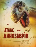С. Девідсон, С. Тернбул, Л. Паркер; Пер. з англ. А. Мішти Атлас динозаврів 978-966-923-088-1