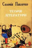 Соломія Павличко Теорія літератури 978-966-500-307-6