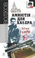 Волков Олексій Михайлович Амністія для Хакера : роман 978-966-10-5860-5