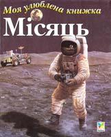 Ґрехем Йен Місяць 966-605-054-4