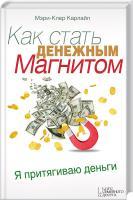 Карлайл Мэри-Клер Как стать денежным магнитом 978-966-14-5714-9, 978-5-9910-2609-3