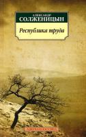 Солженицын Александр Республика труда 978-5-389-10450-1