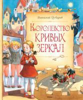 Губарев Виталий Королевство кривых зеркал 978-5-389-09384-3