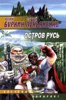 Юлий Буркин, Сергей Лукьяненко Остров Русь 5-17-010717-х