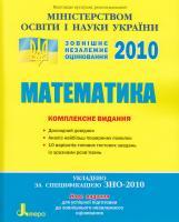 М. Я. Забєлишинська (частина І); О. С. Будна, С. М. Будна (частина II); А. Р. Гальперіна, О. Я. Міхеєва (частина III) Математика. Комплексне видання: Довідник з математики. 5-11 класи. Аналіз найпоширеніших помилок. Типові тестові завдання 978-966-2032-49-9