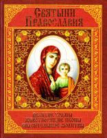 Корнеев Алексей Святыни Православия 978-966-481-714-8