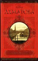 Ахматова Анна Поэма без героя 978-5-17-072045-3, 978-5-271-33108-4