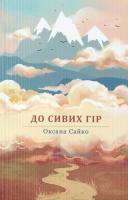 Сайко Оксана До сивих гір 978-966-441-378-4