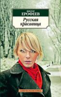 Ерофеев Виктор Русская красавица 978-5-389-02533-2