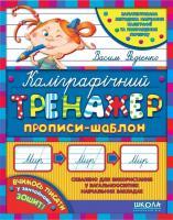 Федієнко Василь Каліграфічний тренажер. Прописи-шаблон 978-966-429-009-5