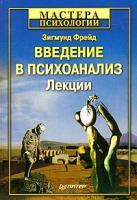 Зигмунд Фрейд Введение в психоанализ. Лекции 978-5-91180-428-2, 5-91180-428-х