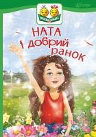 Дем'янова Ірина Володимирівна Ната і добрий ранок : оповідання 978-966-10-5028-9