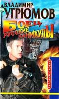 Угрюмов Владимир Боец. Русские каникулы 5-224-02546-х