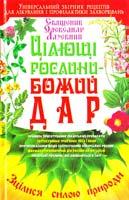 Лазебний Олексавдр Цілющі рослини - Божий дар 978-966-338-630-0