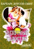 Смит Барбара Беспутный холостяк 978-5-17-067186-1