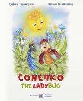 Дзвінка Торохтушко Сонечко. The lady bug (укр. та анг. мовами) 978-966-07-3321-3