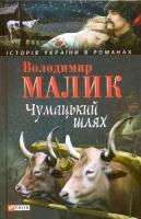 Малик Володимир Чумацький шлях 978-966-03-4949-0
