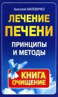 Анатолий Маловичко Лечение печени. Принципы и методы 5-94946-230-0