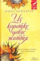 Бондарук Ірина Це коротке довге життя 978-966-14-9855-5