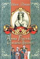 Луняк Євген Анна Руська - королева Франції 978-966-8314-69-8