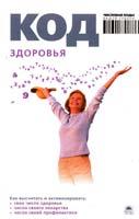 Браун Анна Код здоровья 978-5-395-00164-1