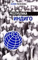 Пелехова Юлия Республика индиго 978-5-17-044774-9, 978-5-7390-2074-1
