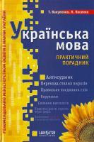 Т. Вакуленко, Н. Косенко Українська мова. Практичний порадник 966-8182-99-5
