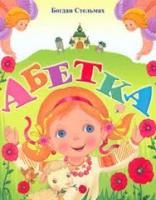 Кротюк Оксана Абетка 978-966-395-351-9