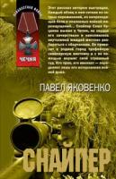 Павел Яковенко Снайпер 978-5-699-28197-8