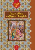 Гамада Роман Романович Іранські народні казки 978-966-10-2045-9