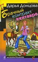 Донцова Дарья Брачный контракт кентавра 978-5-699-34489-5
