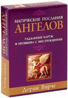 Дорин Вирче Магические послания ангелов (+ набор из 44 карт) 978-985-15-0761-6