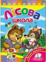 Шип Наталія Лісова школа. (картонка) 978-617-7166-50-3