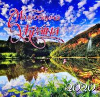 Мальовнича Україна: Календар 2020
