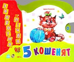 Сонечко Ірина 5 кошенят. Зворотна лічба. (картонка)