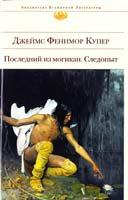 Купер Джеймс Фенимор Последний из могикан; Следопыт 978-5-699-42514-3